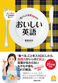 食いしん坊Kayoのおいしい英語