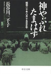 神やぶれたまはず 昭和二十年八月十五日正午
