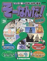 マンガで楽しむ日本と世界の歴史 そーなんだ! 28