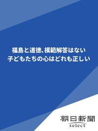 福島と道徳、模範解答はない 子どもたちの心はどれも正しい