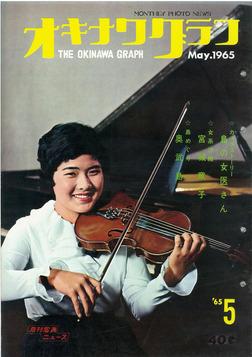 オキナワグラフ 1965年5月号 戦後沖縄の歴史とともに歩み続ける写真誌-電子書籍
