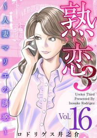 熟恋3~人妻マリエの誘惑~16巻