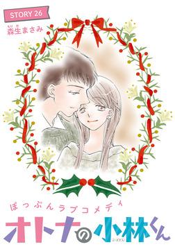 AneLaLa オトナの小林くん story26-電子書籍