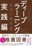 ディープラーニング活用の教科書 実践編