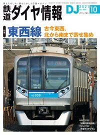 鉄道ダイヤ情報_2021年10月号