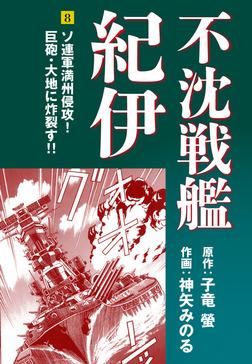 不沈戦艦紀伊 コミック版(8)-電子書籍