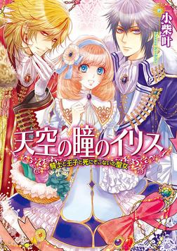 天空の瞳のイリス1 騎士と王子と死にぞこないの聖女-電子書籍