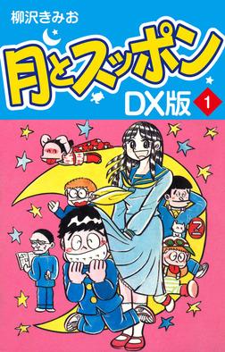 月とスッポン DX版 1-電子書籍