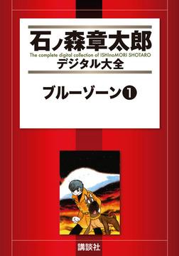 ブルーゾーン(1)-電子書籍