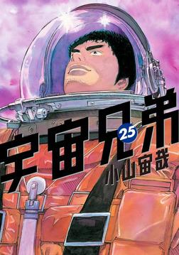 宇宙兄弟(25)-電子書籍