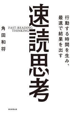 行動する時間を生み、最速で結果を出す 速読思考-電子書籍