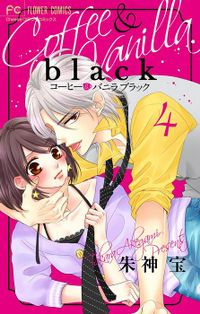 コーヒー&バニラ black【マイクロ】(4)
