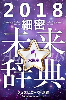 2018年占星術☆細密未来辞典水瓶座-電子書籍