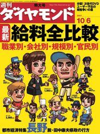 週刊ダイヤモンド 07年10月6日号
