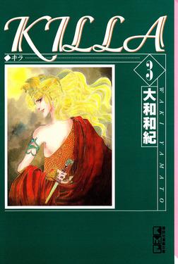 KILLA(3)-電子書籍