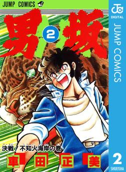 男坂 2-電子書籍