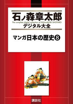 マンガ日本の歴史(8)-電子書籍