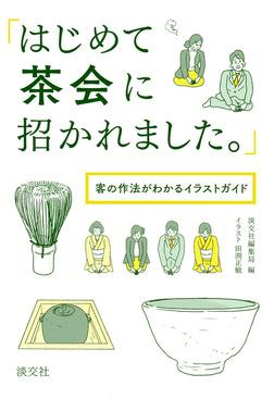 「はじめて茶会に招かれました。」 客の作法がわかるイラストガイド-電子書籍