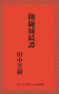 纐纈城綺譚-電子書籍