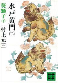 水戸黄門(二)葵獅子(下)