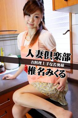 人妻倶楽部 椎名みくる お料理上手な若奥様-電子書籍