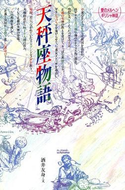 天秤座物語-電子書籍