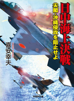 日中海上決戦 尖閣・沖縄侵攻を阻止せよ-電子書籍