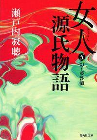 女人源氏物語 第五巻