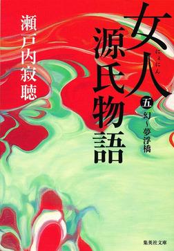 女人源氏物語 第五巻-電子書籍
