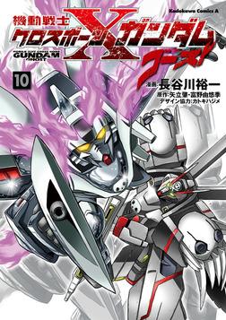 機動戦士クロスボーン・ガンダム ゴースト(10)-電子書籍