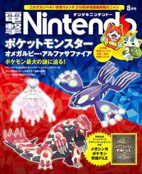 電撃Nintendo 2014年8月号