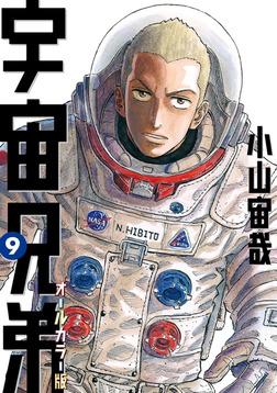 宇宙兄弟 オールカラー版(9)-電子書籍
