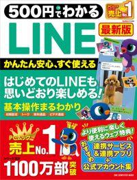 500円でわかるLINE 最新版