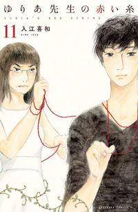 ゆりあ先生の赤い糸 分冊版(11)