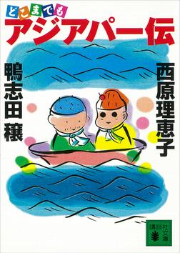 どこまでもアジアパー伝-電子書籍