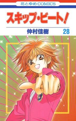 スキップ・ビート! 28巻-電子書籍