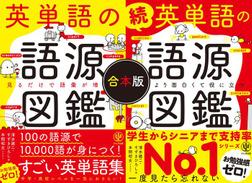 【合本版】英単語の語源図鑑-電子書籍