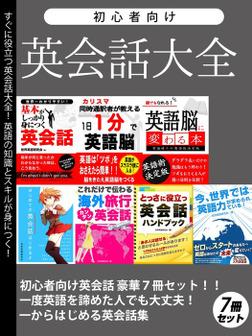 初心者向け英会話大全 豪華7冊セット-電子書籍