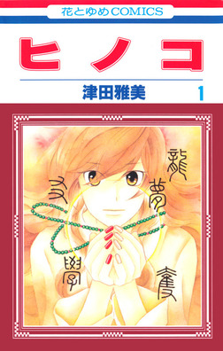 ヒノコ 1巻-電子書籍