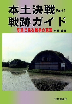 本土決戦戦跡ガイド〈Part1〉 写真で見る戦争の真実-電子書籍