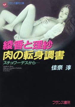綾香と理沙・肉の転身調書 スチュワーデスから…-電子書籍