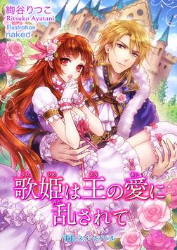 歌姫は王の愛に乱されて-電子書籍