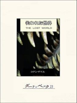 失われた世界-電子書籍