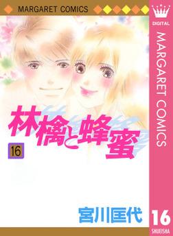 林檎と蜂蜜 16-電子書籍