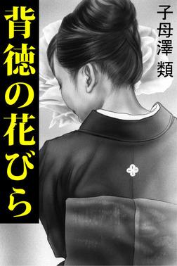 背徳の花びら-電子書籍
