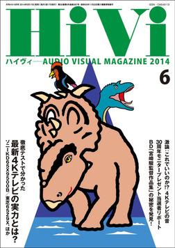 HiVi (ハイヴィ) 2014年 06月号-電子書籍