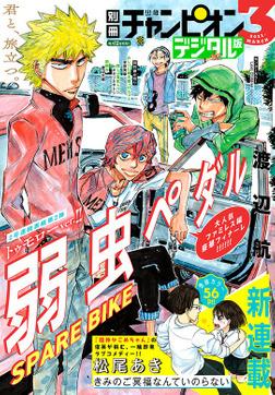 別冊少年チャンピオン2021年03月号-電子書籍