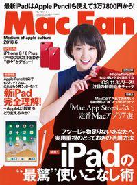 Mac Fan 2018年6月号