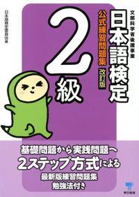 日本語検定 公式 練習問題集 2級