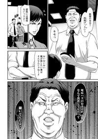 魔女ノ湯〈連載版〉第2話